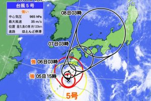 일본 렌트카를 빌릴 타이밍에 마침 태풍이 왔을 때 대처법(취소, 예약날짜변경)