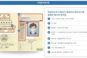 일본에서 렌트카를 빌릴 떄 필요한 서류 (국제면허증을 해석)